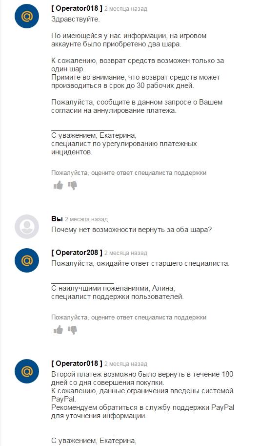 Полное надувательство или шары от Мейл.ру