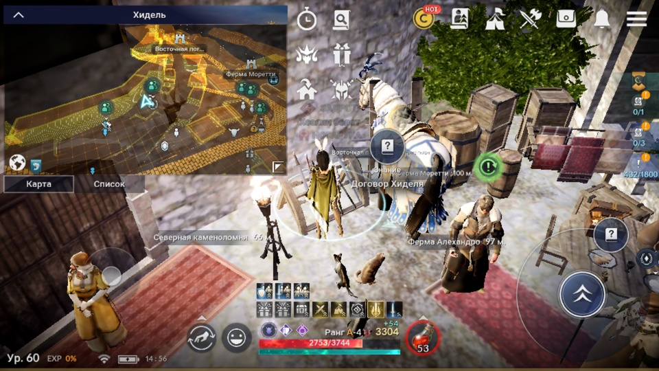 Знания Black Desert Mobile: Серендия