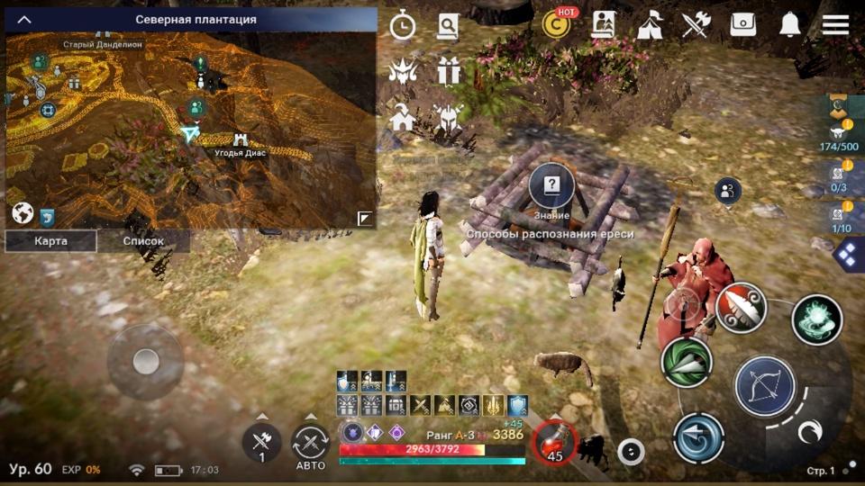 Знания Black Desert Mobile: Северный Кальфеон