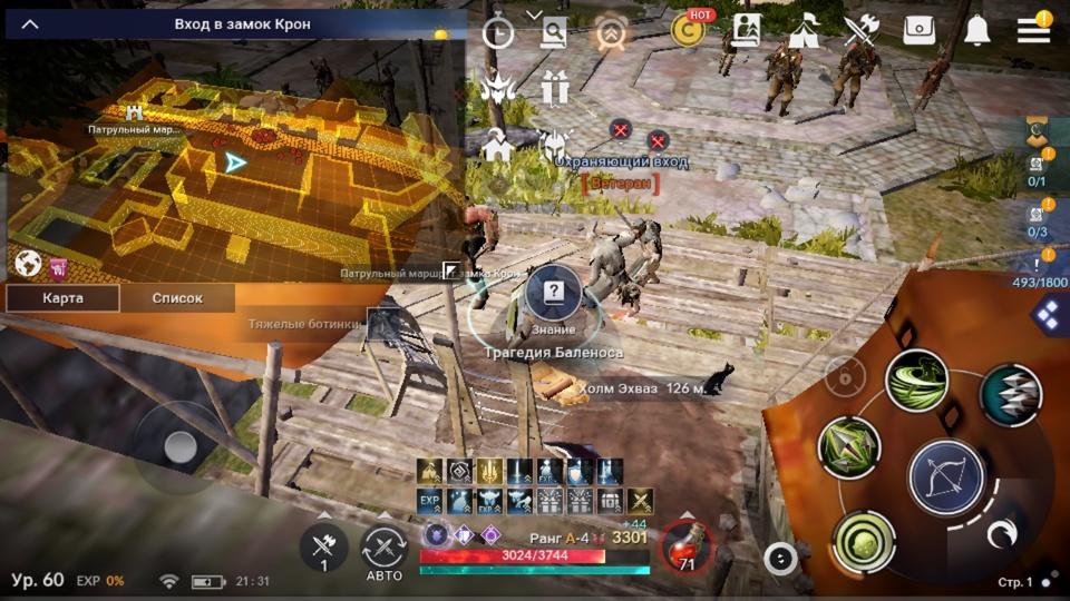 Знания Black Desert Mobile: Баленос