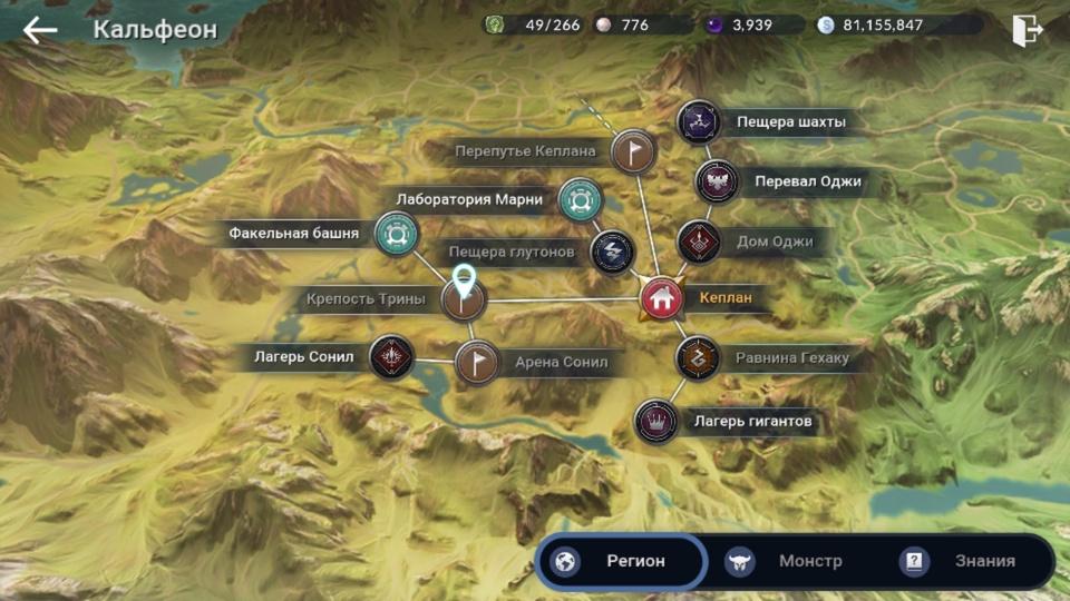 Знания Black Desert Mobile: Юго-Восточный Кальфеон