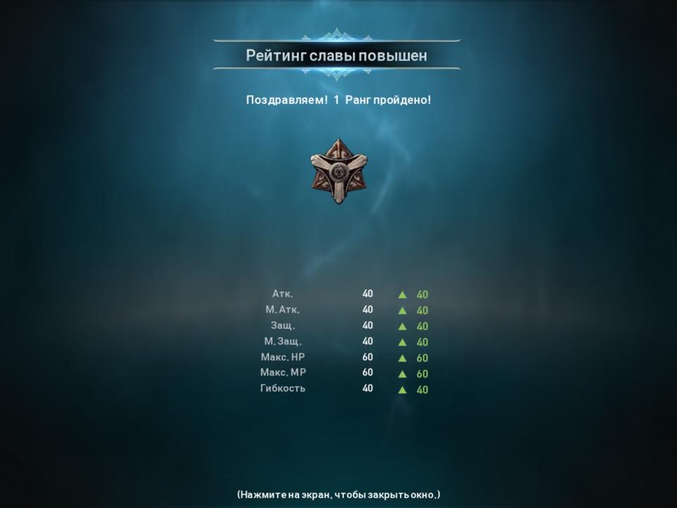 Lineage II: Revolution – данжи и PVP (часть 3)