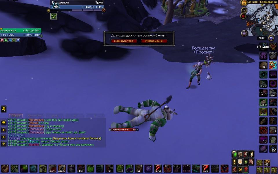 Аддоны для World of Warcraft